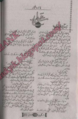 Shayad Part 3 by Faiza Iftikhar pdf