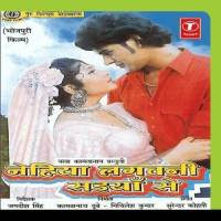 Nehiya Lagvani Saiyan Se 1997 Bhojpuri Movie Watch Online