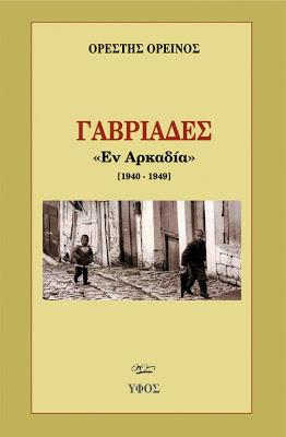 """Κυκλοφόρησε το αφήγημα του Ορέστη Ορεινού με τίτλο, """"Γαβριάδες"""" Εν Αρκαδία [1940-1949]"""