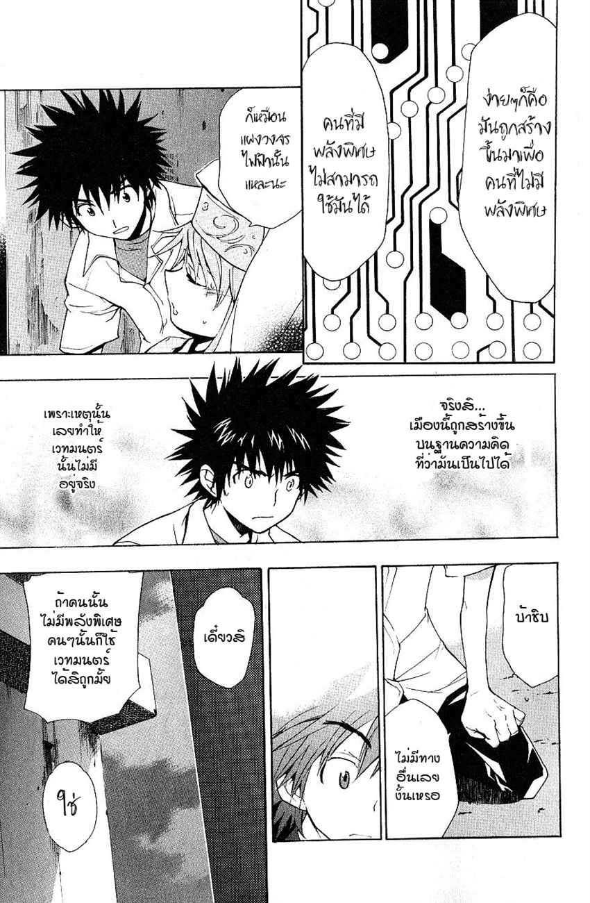 อ่านการ์ตูน To aru Wasurerareta Ai no Index to Touma 5 ภาพที่ 6