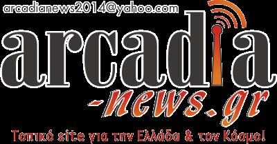 Arcadia-News.gr |Η Ενημέρωση για την Ελλάδα και τον Κόσμο στην Αρκαδία...