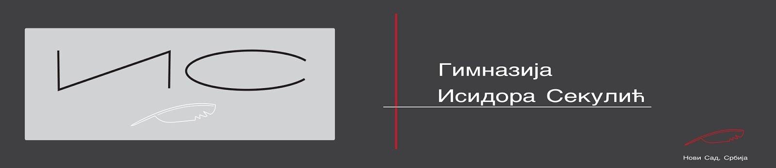 """Gimnazija """"Isidora Sekulić"""" Novi Sad"""