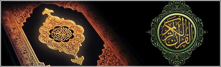 Al Qur'anul Kariim
