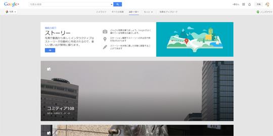 Google+の新機能「ストーリー」