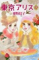 Tokyo Alice 12