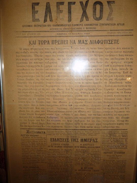 ΕΛΕΓΧΟΣ, 17ης Σεπτεμβρίου 1921