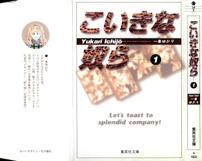 こいきな奴ら 第01巻 [Koikina Yatsura vol 01] rar free download updated daily
