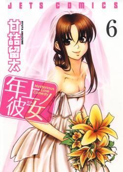 Toshiue no Hito Manga