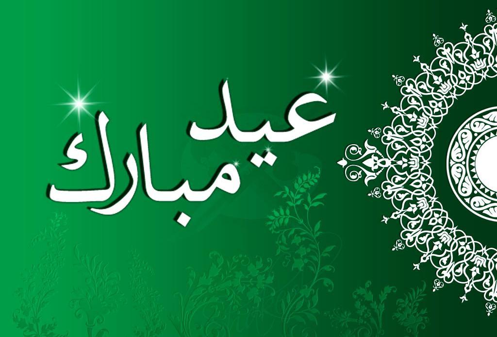 Eid mubarak 2015 greetings wishes hindi urdu arabic images eid mubarak 2015 greetings arabic urdu m4hsunfo