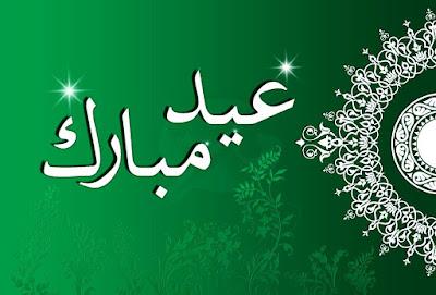 Eid Mubarak 2015 Greetings Arabic Urdu