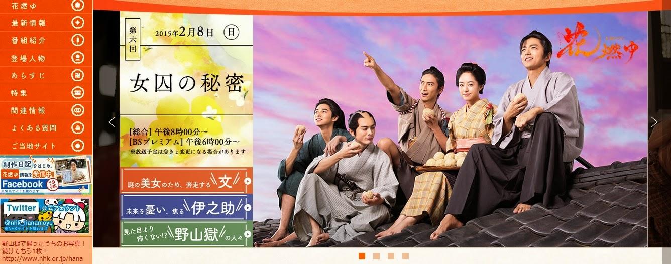 NHK大河ドラマ「花燃ゆ」