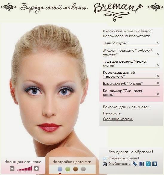 Виртуальный макияж Bremani