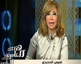 - برنامج هنا العاصمه مع لميس الحديدى حلقة يوم الأحد 23-11-2014