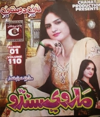 Marvi Sindhu Eid Album Naye Dosti Complete MP3 Songs