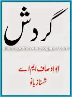 Gardish By Abu Osaf, Shahnza Bano