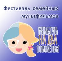 """Фестиваль """"Мультик на два поколения"""""""