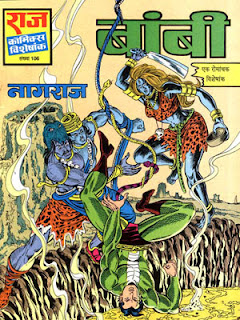 BAAMBI (Nagraj Hindi Comic)