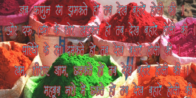Holi Wallpaper Images SMS Shayri Quotes Wishes