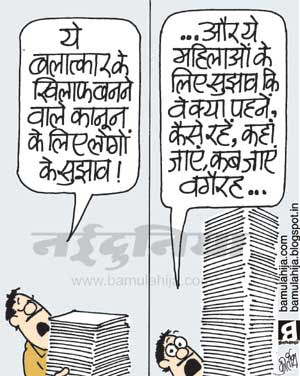 crime against women, delhi gang rape, indian political cartoon