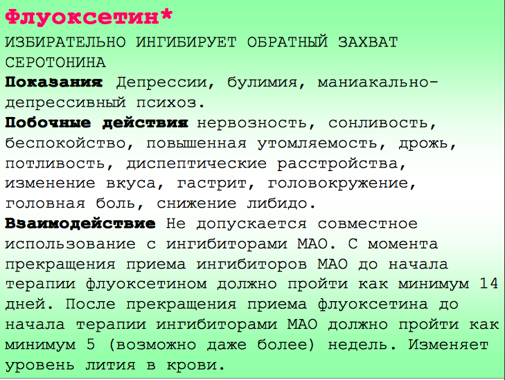 Микстура Бехтерева Инструкция.Doc