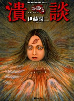 Shin Yami no Koe - Kaidan Manga