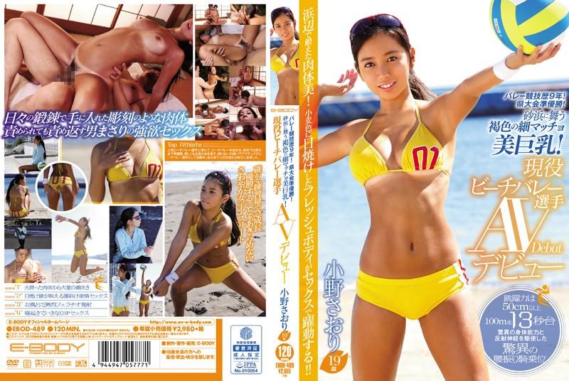 [EBOD-489] – 競技歴9年 県大会準優勝 砂浜に舞う褐色の細マッチョ美巨乳