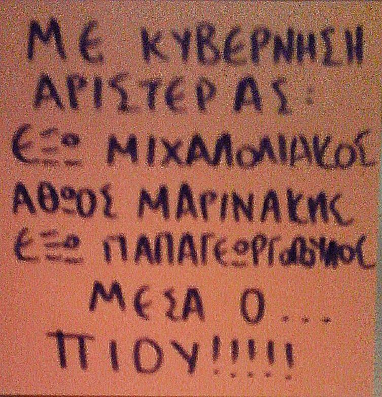 Μιχαλολιακος, Μαρινακης, Παπαγεωργοπουλος, Πίου