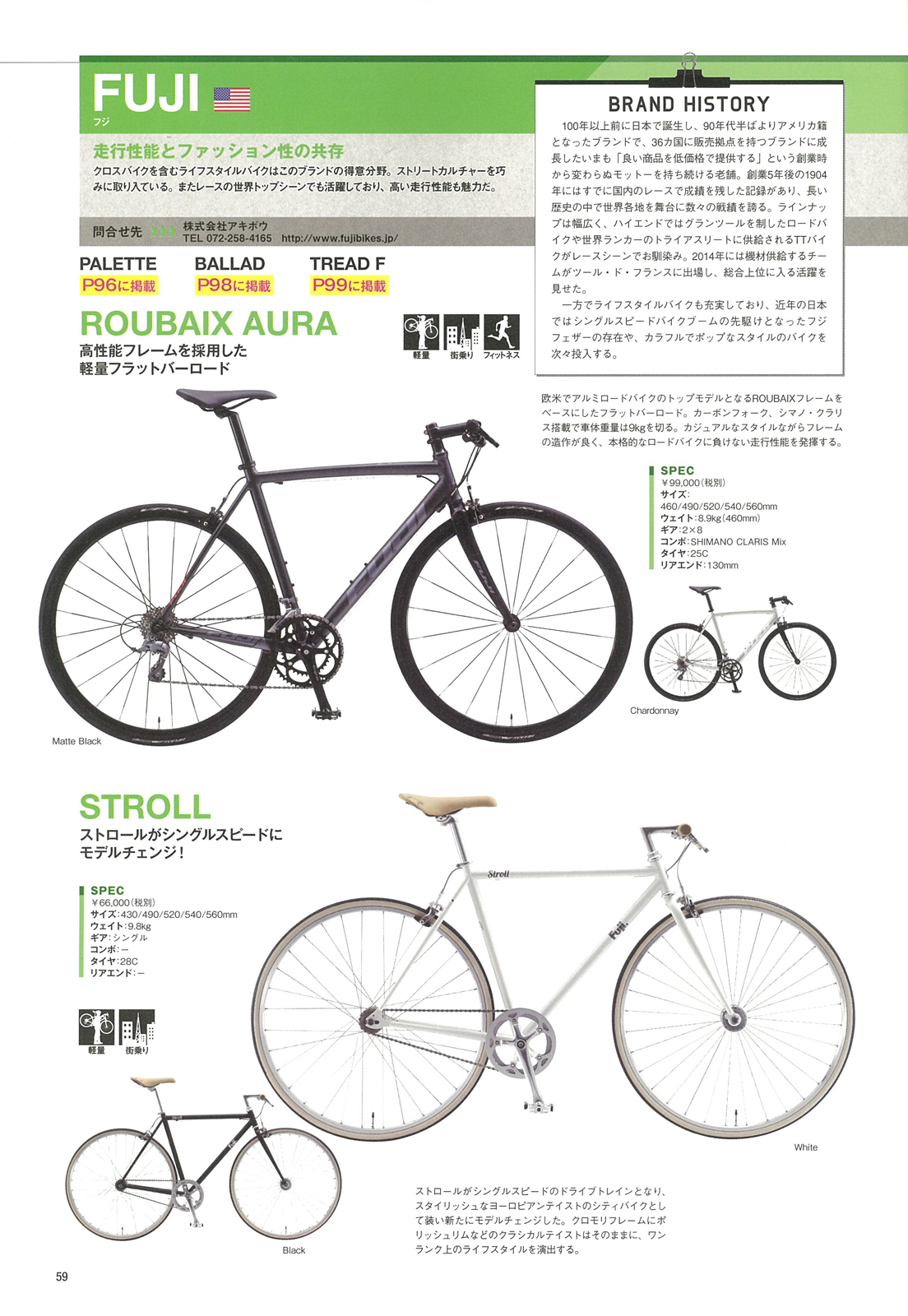楽天ブックス: クロスバイク購入完全ガイド - …