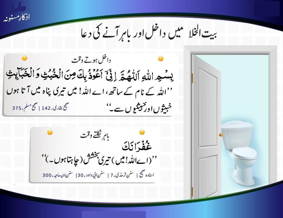 Bait al khala mai dakhal or andar anye ki dua life of for Bathroom jane ki dua