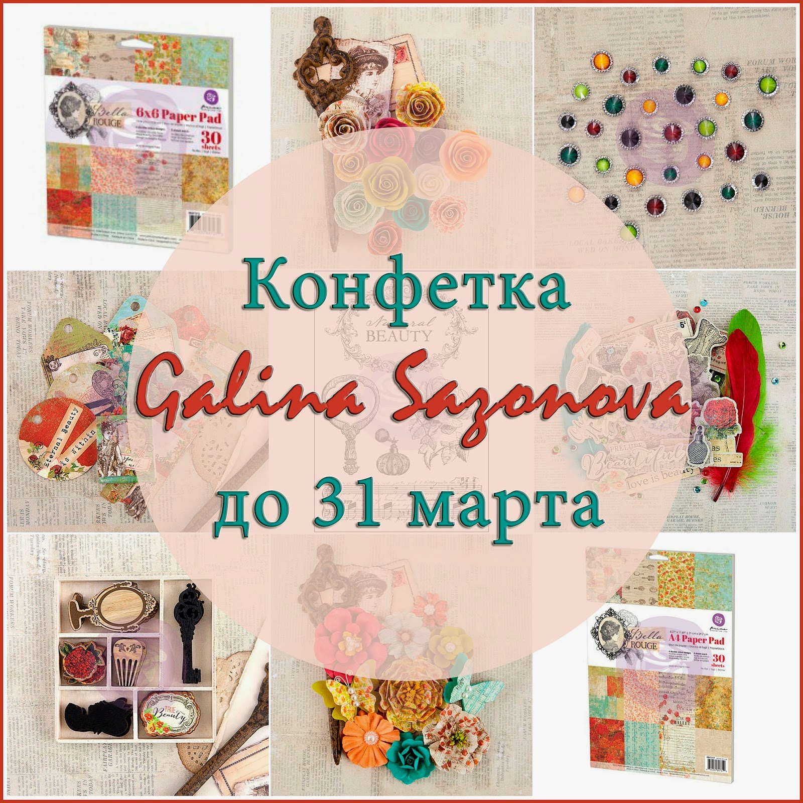 http://galadreams.blogspot.ru/2015/02/blog-post.html
