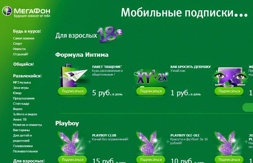 Мобильные подписки от мегафона