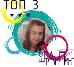 Я в ТОПЕ