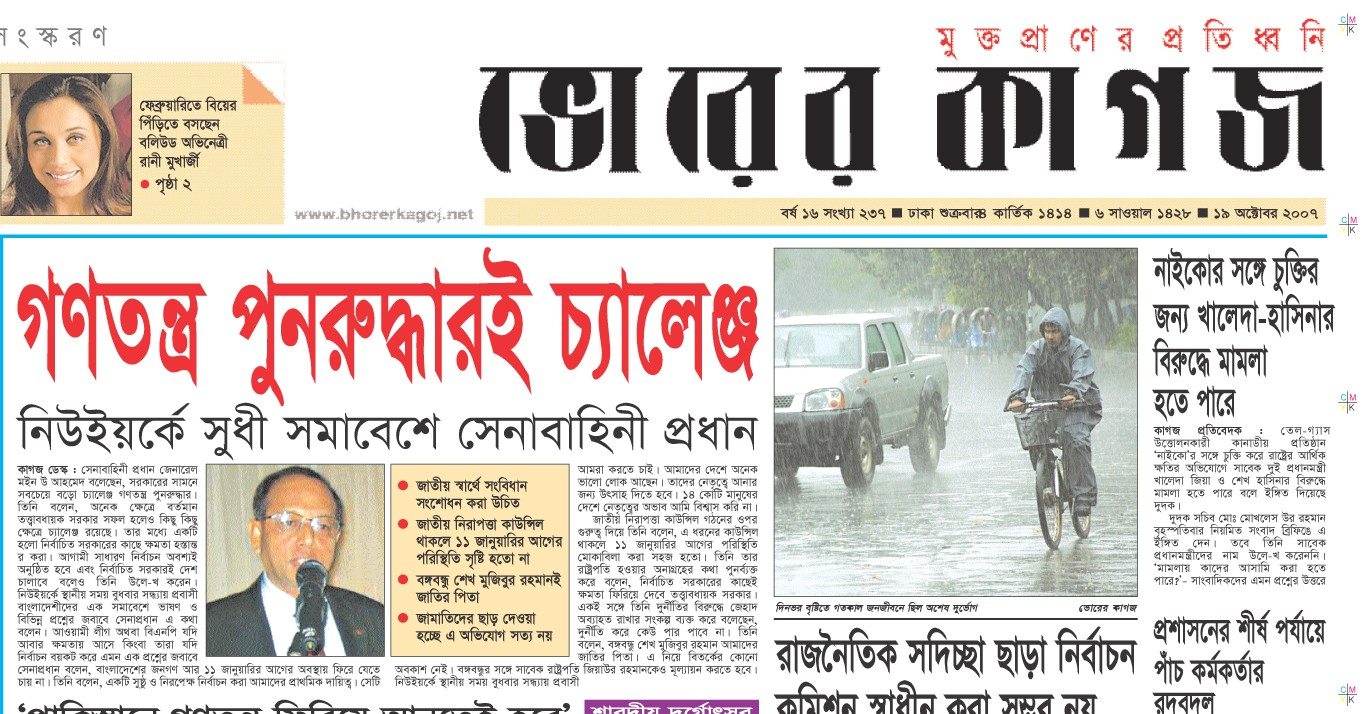 Bangladesh newspaper bangladesh newspapers 1 top best for Dainik table