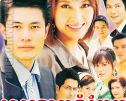 [ Movies ] ស្នេហាបន្លំភ្នែក Snaeha Bonlom Phnek - ភាពយន្តថៃ - Movies, Thai - Khmer, Series Movies - [ 33 part(s) ]