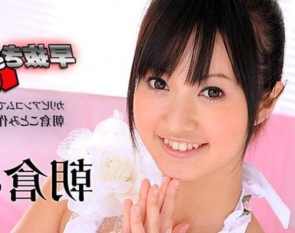 Watch012716 083 Kotomi Asakura