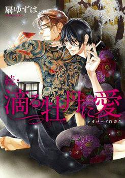 Leopard Hakusho Manga