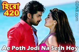 Ae Poth Jodi Na Sesh Hoy - Hero 420 - Om & Riya Sen