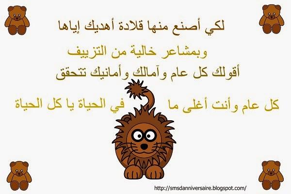 Sms Anniversaire Amie En Arabe