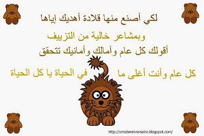 message  d'anniversaire amie en arabe