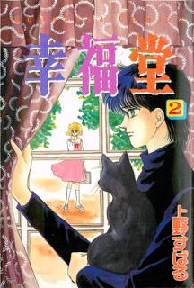 幸福堂 第01-02巻