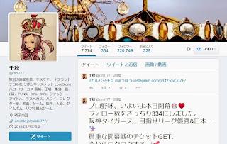 虎姫 千秋 開幕 twitter フォロワー 334