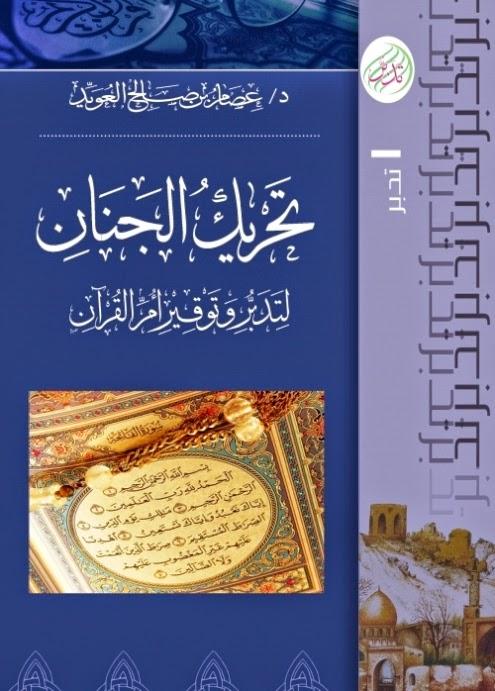 تحريك الجنان لتدبر وتوقير أم القرآن - عصام بن صالح العويد pdf