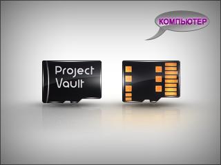 Google Project Vault