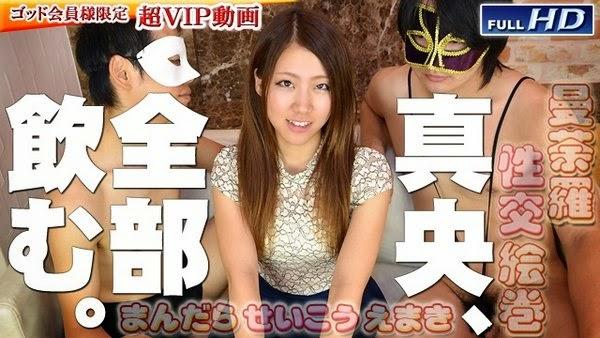 Gachinco_gachig148_Mao Fpppichinct gachig148 Mao 10220