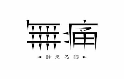 《無痛~診斷之眼~》西島秀俊 淺田美代子 伊藤英明 伊藤淳史