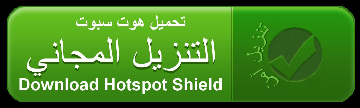 تحميل برنامج hotspot shield هوت سبوت شيلد الجديد 2015 Download+hotspot+shield