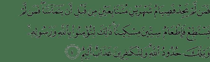 Surat Al-Mujadilah Ayat 4