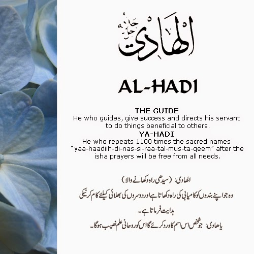 The 99 beautiful names of allah with urdu and english meanings 91 saturday january 3 2015 stopboris Images