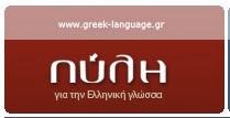 Λεξικό της κοινή νεοελληνικής γλώσσας