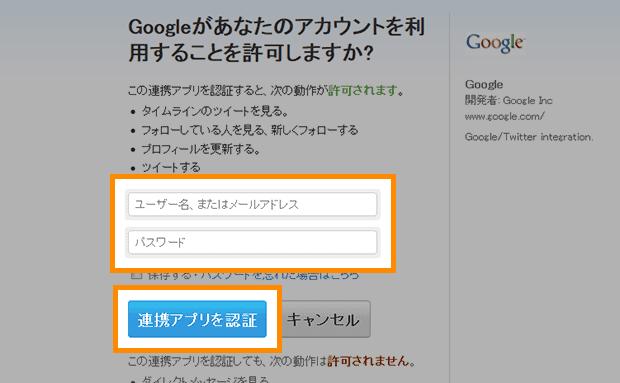 「連携アプリを認証」をクリック